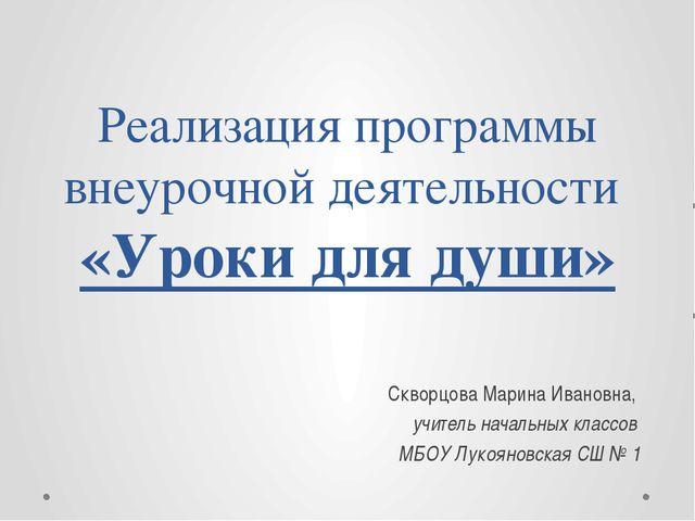 Реализация программы внеурочной деятельности «Уроки для души» Скворцова Марин...