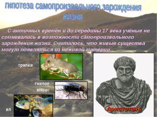 С античных времён и до середины 17 века учёные не сомневались в возможности