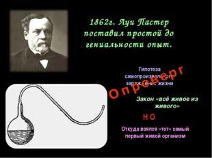 1862г. Луи Пастер поставил простой до гениальности опыт. Гипотеза самопроизво