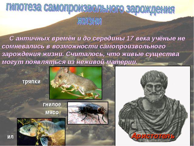 С античных времён и до середины 17 века учёные не сомневались в возможности...