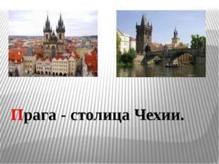 Прага - столица Чехии.