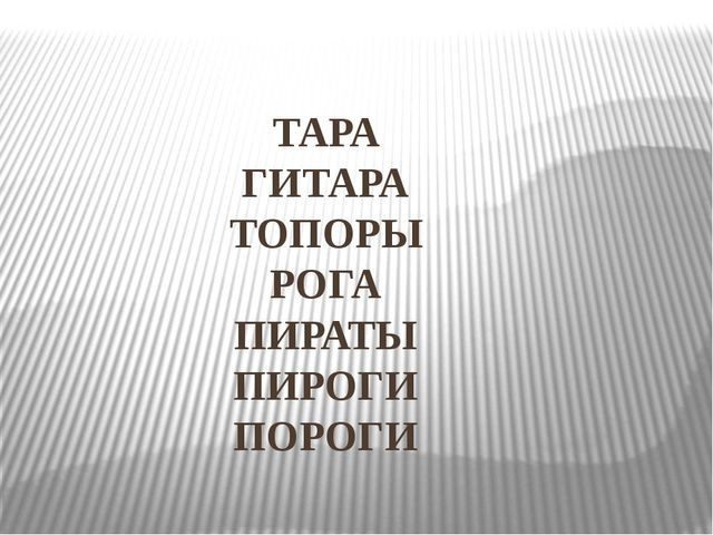 ТАРА ГИТАРА ТОПОРЫ РОГА ПИРАТЫ ПИРОГИ ПОРОГИ