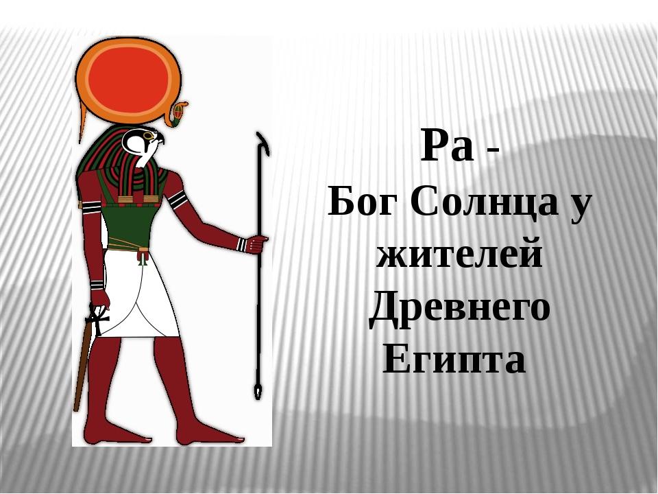 Ра - Бог Солнца у жителей Древнего Египта