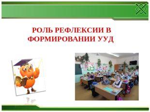 РОЛЬ РЕФЛЕКСИИ В ФОРМИРОВАНИИ УУД