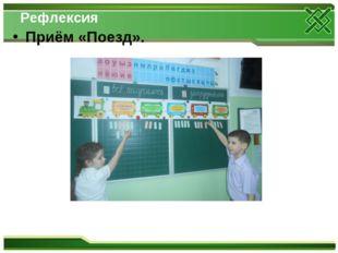 Рефлексия Приём «Поезд».
