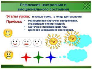 Рефлексия настроения и эмоционального состояния Этапы урока: в начале урока,