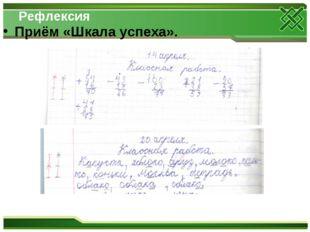 Рефлексия Приём «Шкала успеха».
