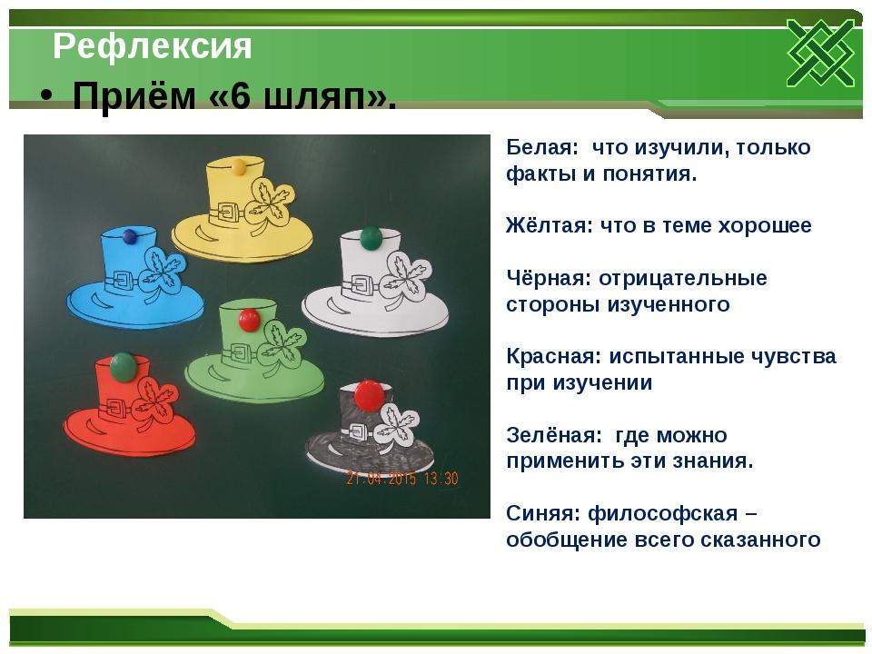 Рефлексия Приём «6 шляп». Белая: что изучили, только факты и понятия. Жёлтая:...