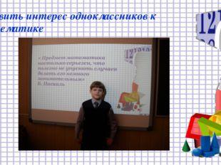 Развить интерес одноклассников к математике