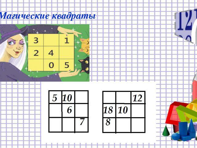 3) Магические квадраты