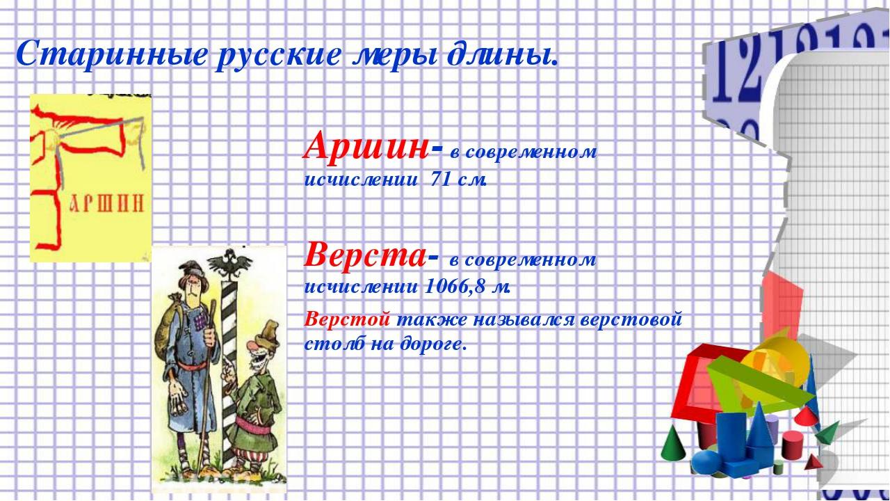 Старинные русские меры длины. Аршин- в современном исчислении 71 см. Верста-...