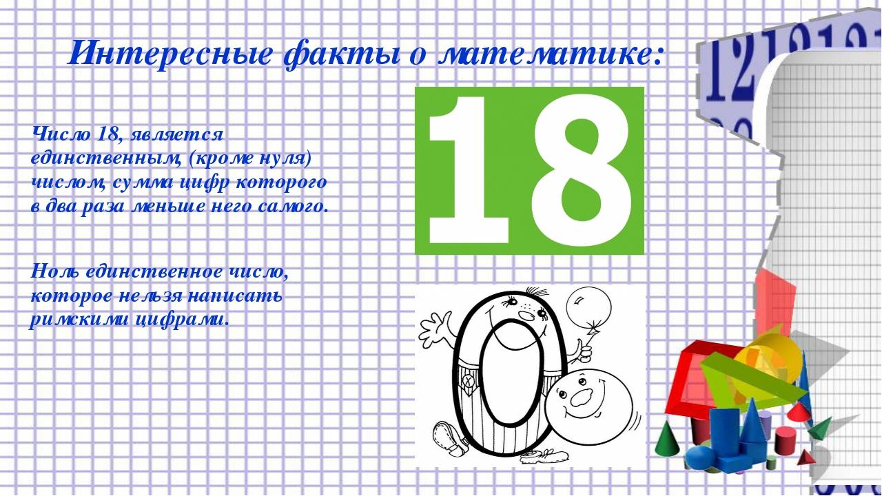 Интересные факты о математике: Число 18, является единственным, (кроме нуля)...