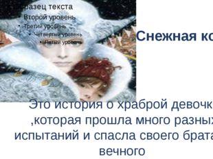 Снежная королева Это история о храброй девочке ,которая прошла много разных и