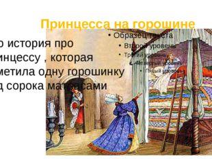 Принцесса на горошине Это история про принцессу , которая заметила одну горо