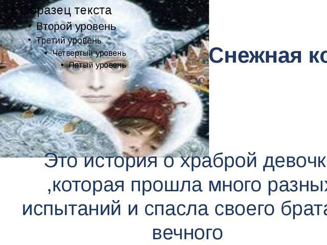 Снежная королева Это история о храброй девочке ,которая прошла много разных и...