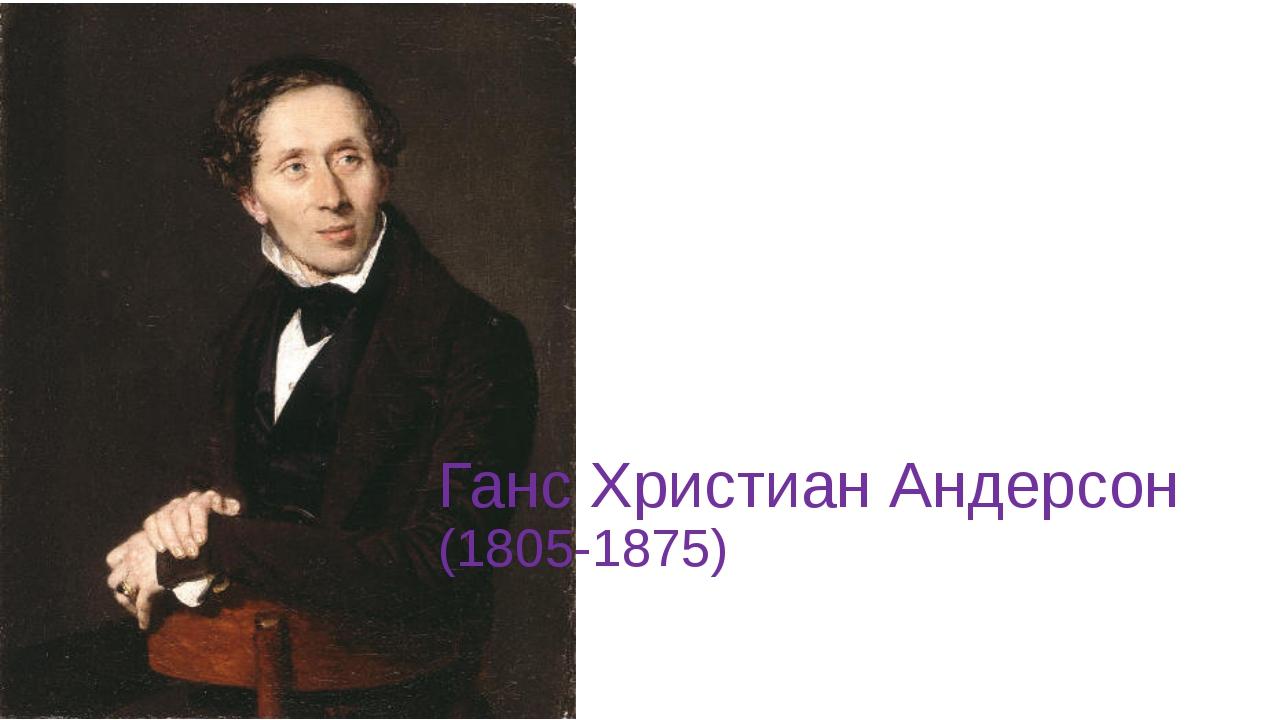 Ганс Христиан Андерсон (1805-1875)