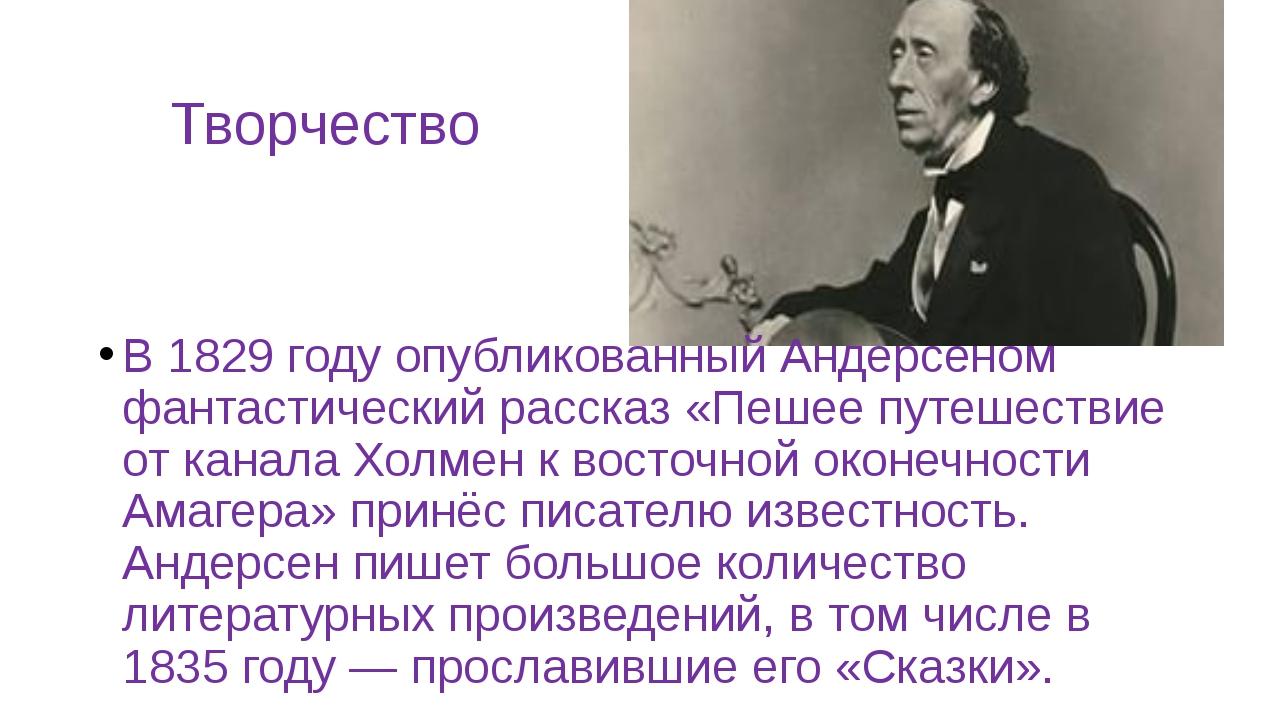 Творчество В 1829 году опубликованный Андерсеном фантастический рассказ «Пеш...