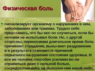 Физическая боль сигнализирует организму о нарушениях в нем, заболеваниях или