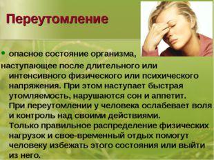 Переутомление опасное состояние организма, наступающее после длительного или