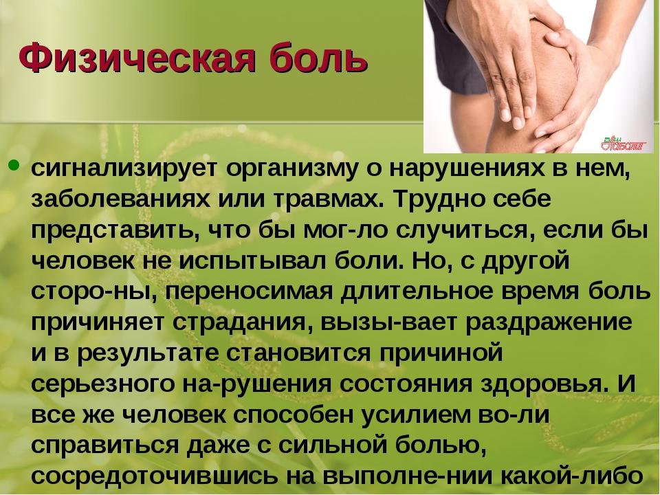 Физическая боль сигнализирует организму о нарушениях в нем, заболеваниях или...