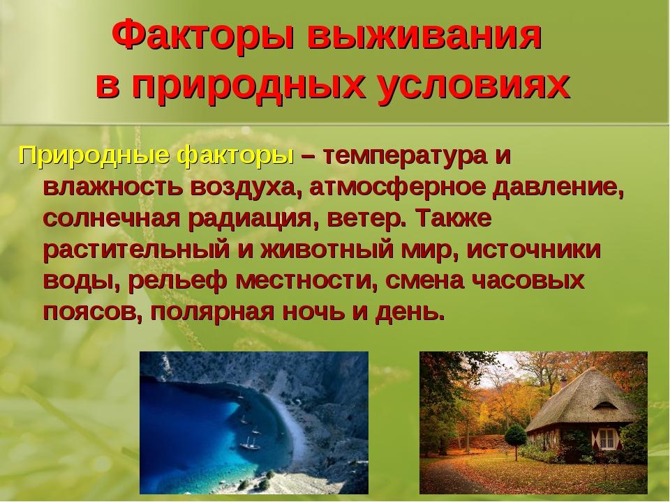 Факторы выживания в природных условиях Природные факторы – температура и влаж...