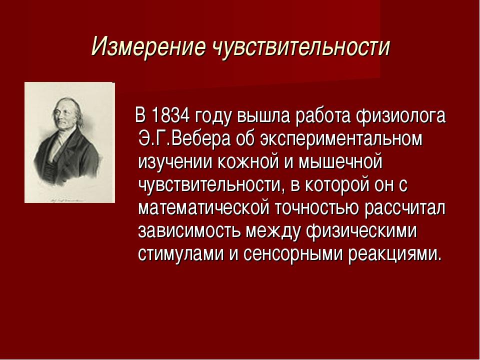 Измерение чувствительности В 1834 году вышла работа физиолога Э.Г.Вебера об э...