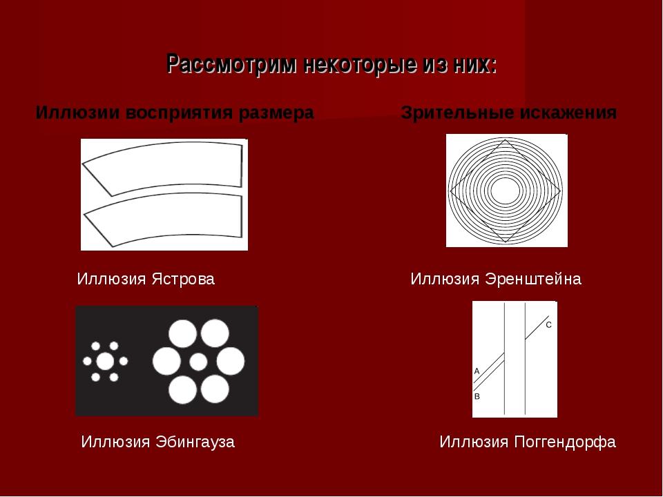 Рассмотрим некоторые из них: Иллюзии восприятия размера Зрительные искажения...