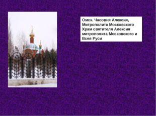 Омск. Часовня Алексия, Митрополита Московского Храм святителя Алексия митропо