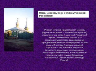 Русская Истинно-Православная Церковь (другое ее название – Катакомбная Церков