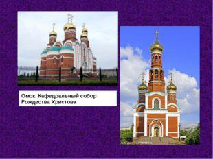 Омск. Кафедральный собор Рождества Христова