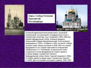Омск. Собор Успения Пресвятой Богородицы Большой кирпичный пятиглавый храм с