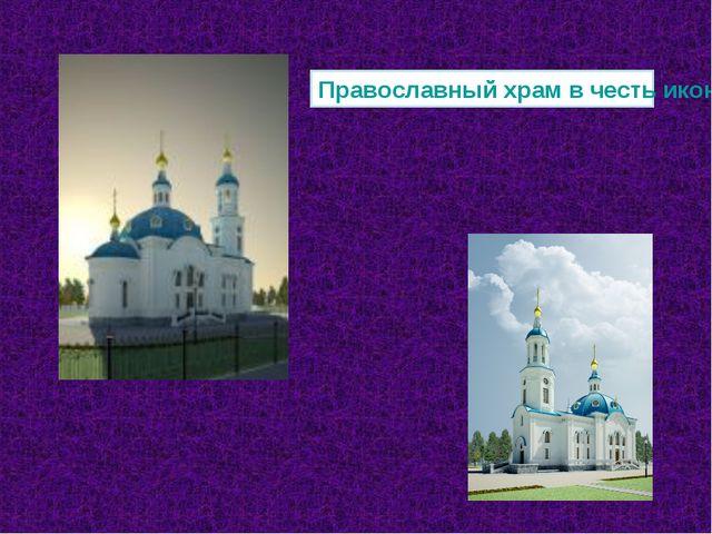 Православный храм в честь иконы Божией матери «Скоропослушница» в г.Омске