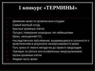 1 конкурс «ТЕРМИНЫ» Движение крови по кровеносным сосудам Самый крупный сосуд