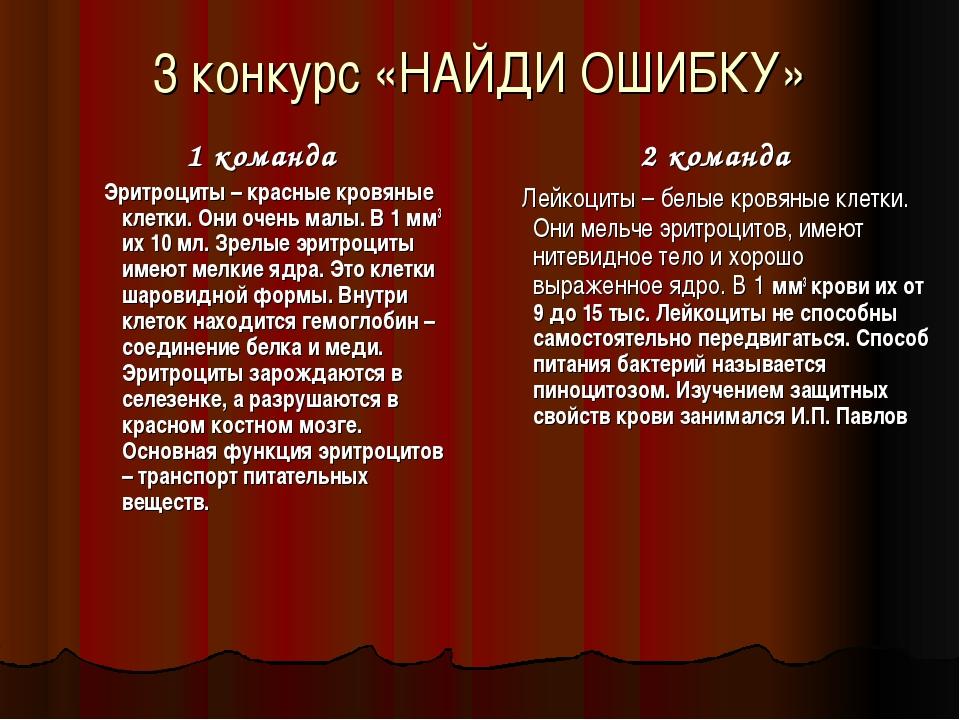 3 конкурс «НАЙДИ ОШИБКУ» 1 команда Эритроциты – красные кровяные клетки. Они...