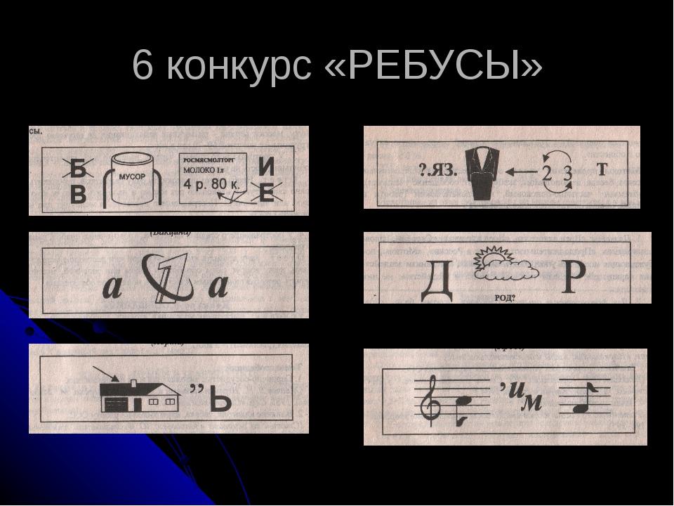 6 конкурс «РЕБУСЫ»