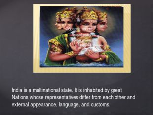 India is a multinational state. It is inhabited by great Nations whose repres