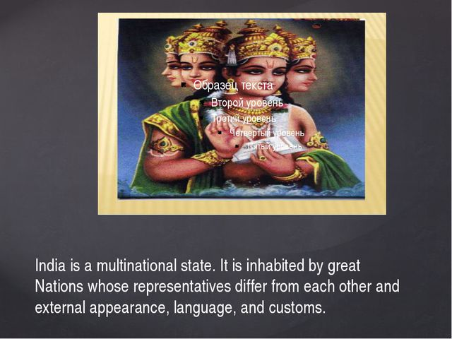 India is a multinational state. It is inhabited by great Nations whose repres...