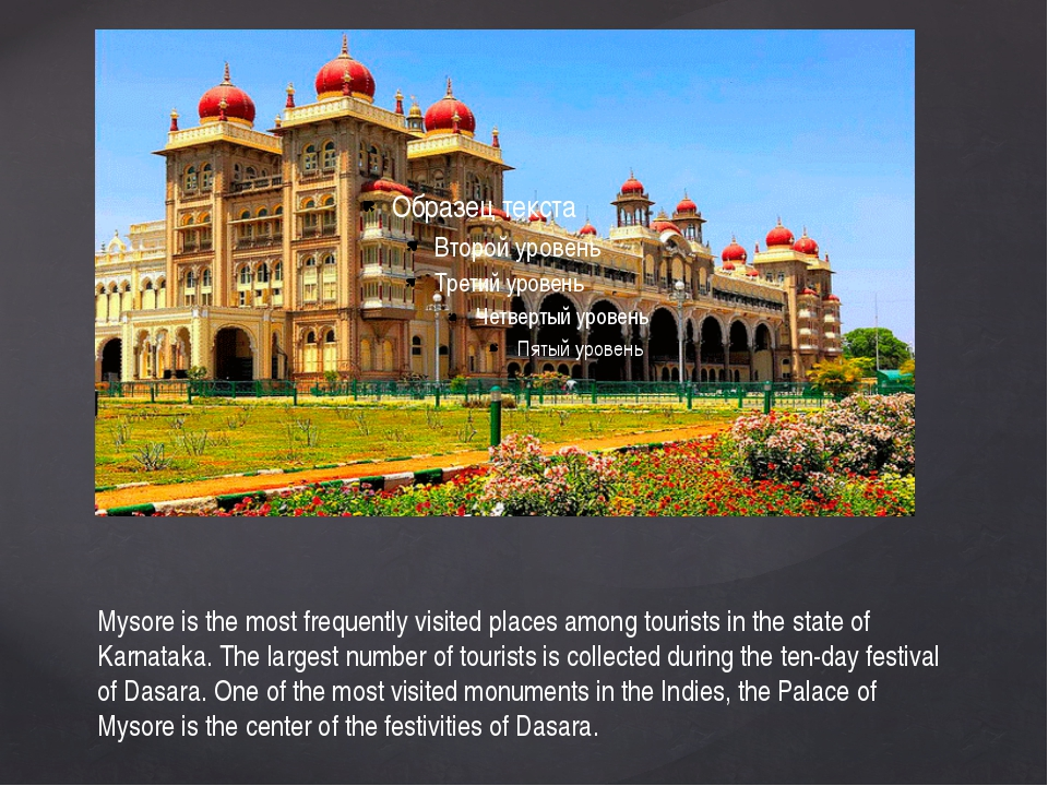 Mysore is the most frequently visited places among tourists in the state of K...