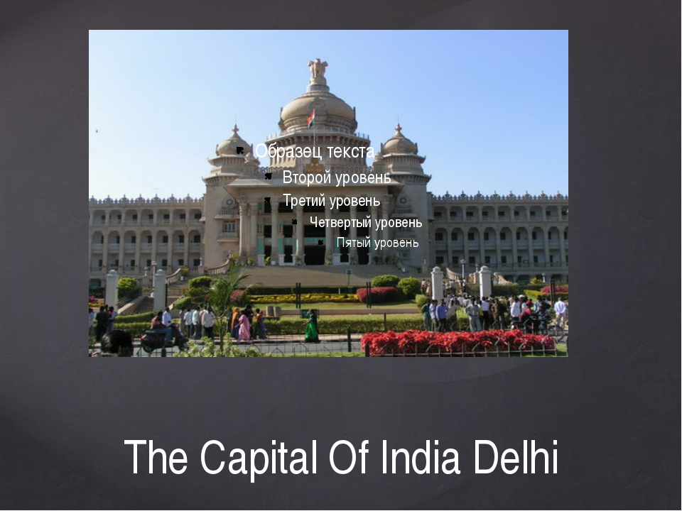 The Capital Of India Delhi
