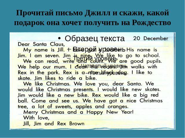 Прочитай письмо Джилл и скажи, какой подарок она хочет получить на Рождество