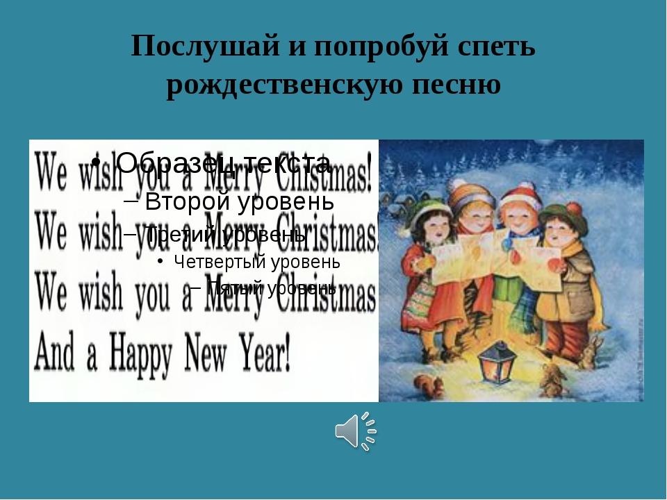 Послушай и попробуй спеть рождественскую песню