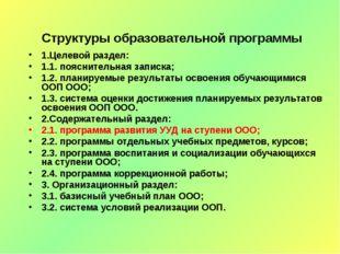 Структуры образовательной программы 1.Целевой раздел: 1.1. пояснительная запи