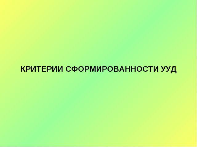 КРИТЕРИИ СФОРМИРОВАННОСТИ УУД