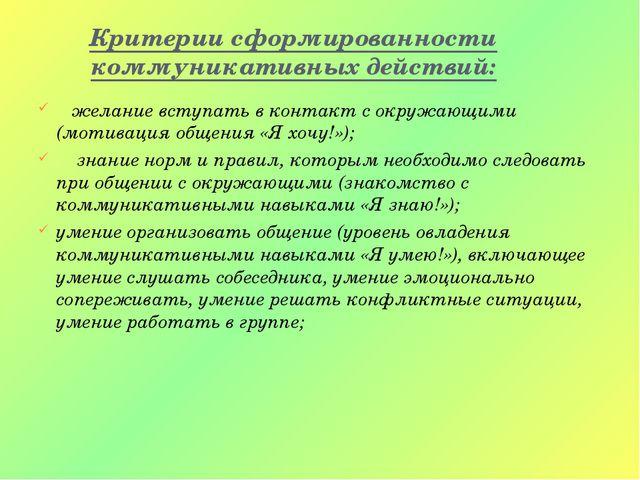 Критерии сформированности коммуникативных действий: желание вступать в контак...