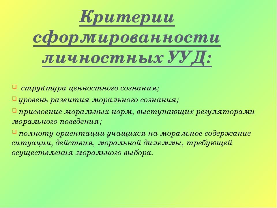 Критерии сформированности личностных УУД: структура ценностного сознания; ур...