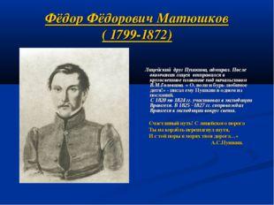 Фёдор Фёдорович Матюшков ( 1799-1872) Лицейский друг Пушкина, адмирал. После