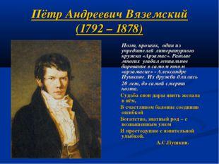 Пётр Андреевич Вяземский (1792 – 1878) Поэт, прозаик, один из учредителей лит