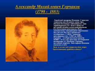 Александр Михайлович Горчаков (1798 - 1883) Лицейский товарищ Пушкина. С юнос