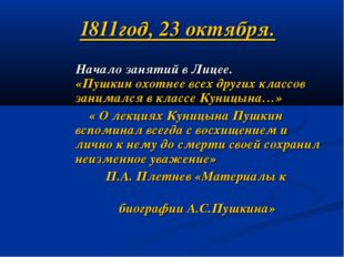1811год, 23 октября. Начало занятий в Лицее. «Пушкин охотнее всех других клас