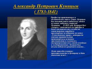 Александр Петрович Куницын ( 1783-1841) Профессор нравственных и политических
